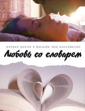 Любовь со словарем / Broken English - смотреть онлайн и скачать бесплатно