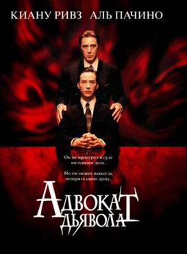 Адвокат дьявола / The Devil's Advocate - смотреть онлайн и скачать бесплатно