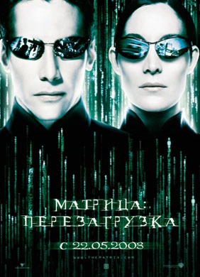 Матрица: Перезагрузка / The Matrix Reloaded - смотреть онлайн и скачать бесплатно