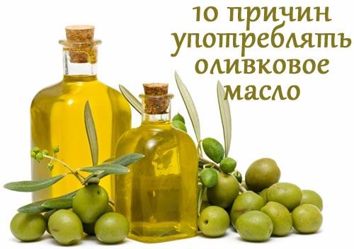 10 причин употреблять оливковое масло
