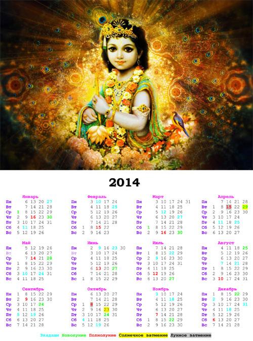 Календарь Экадаши 2014 распечатать бесплатно