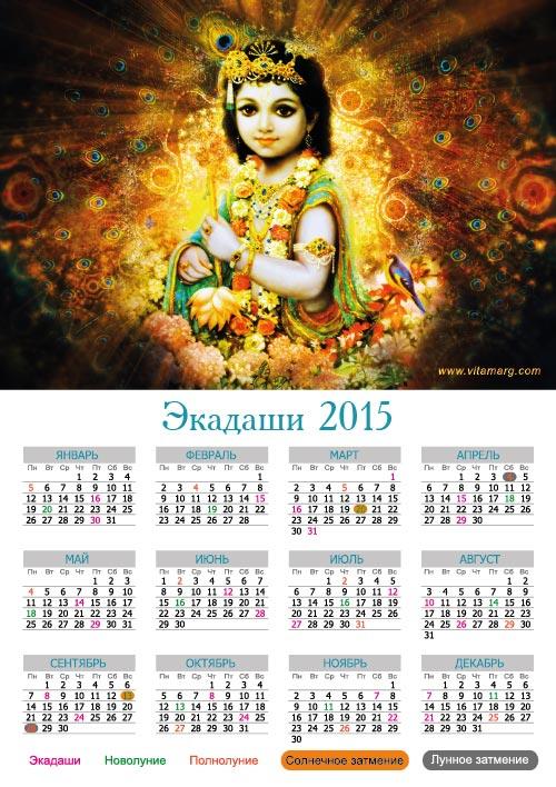 Календарь Экадаши 2015 распечатать бесплатно