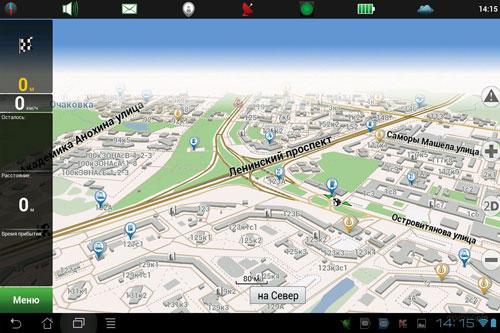 GPS-навигатор и его ипостаси
