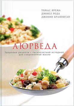 Аюрведа — здоровые рецепты