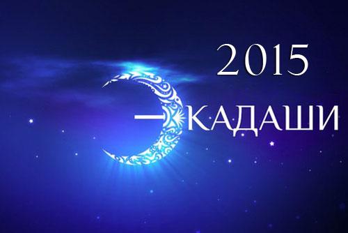 Экадаши 2015