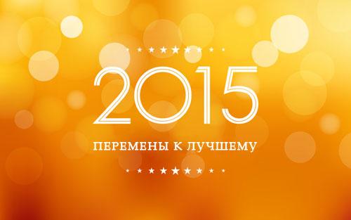 Перезагрузка твоего мира накануне Нового года