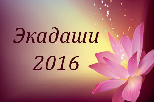 Календарь Экадаши 2016