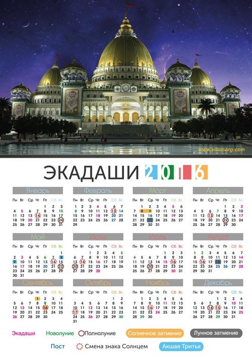 Календарь Экадаши на 2016 год