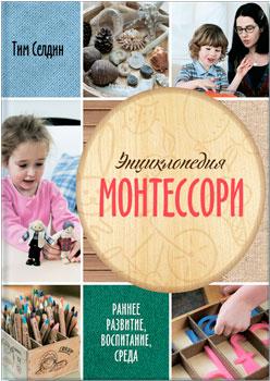Энциклопедия Монтессори - раннее развитие, воспитание, среда
