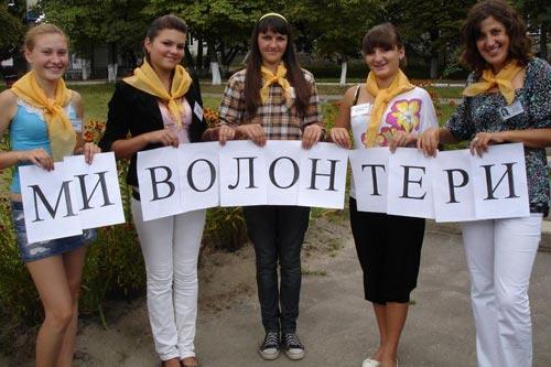 20 сайтов для поиска волонтерских проектов в Украине и за рубежом