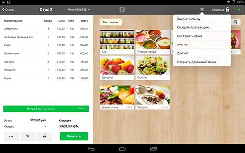 программа автоматизации для сети ресторанов
