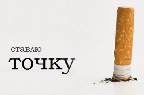 Как бросить курить? 10 советов