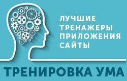 тренировки ума