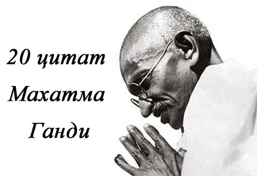 20 актуальных цитат Махатма Ганди