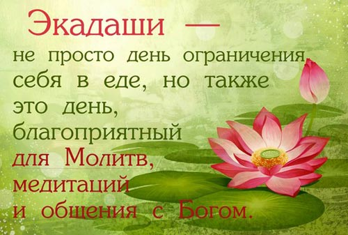 Экадаши на 2015 год Киевское время